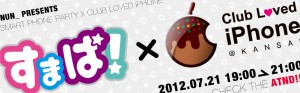 次の土曜日はとうとうスマパL♡VE部、コラボオフ会ですよ\(^o^)/